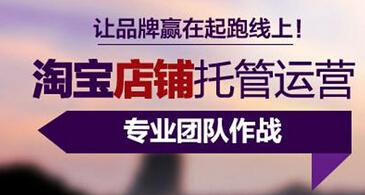 濟南淘寶托管天貓美工-濟南淘商網絡科技公司