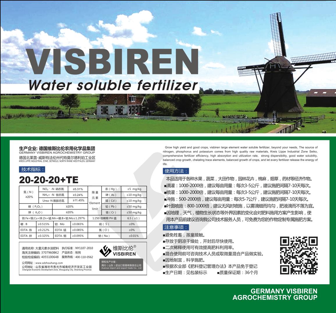 維斯比倫大量元素水溶肥