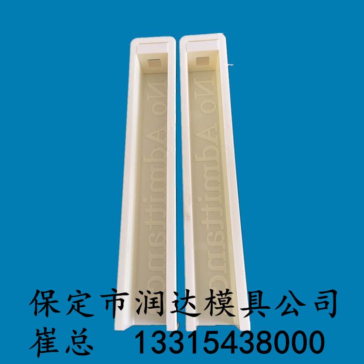 路基防護立柱塑料模具 潤達-可定做
