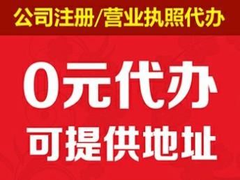 重慶大足公司注冊代辦個體戶執照代辦