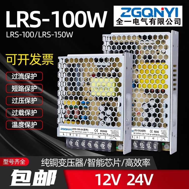 LRS-150W-12V 超薄型開關電源 電氣電子設備專用電源LRS-150-12/24V