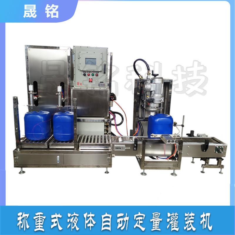 200L液體自動灌裝秤全自動稱重灌裝機