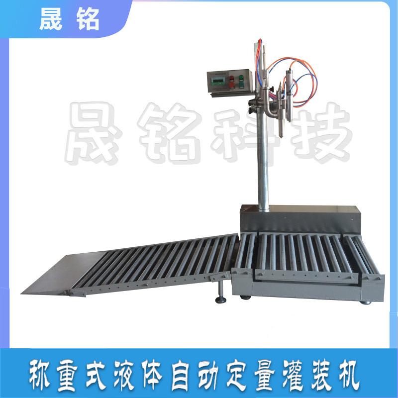 稱重液體灌裝設備自動液體稱重灌裝機