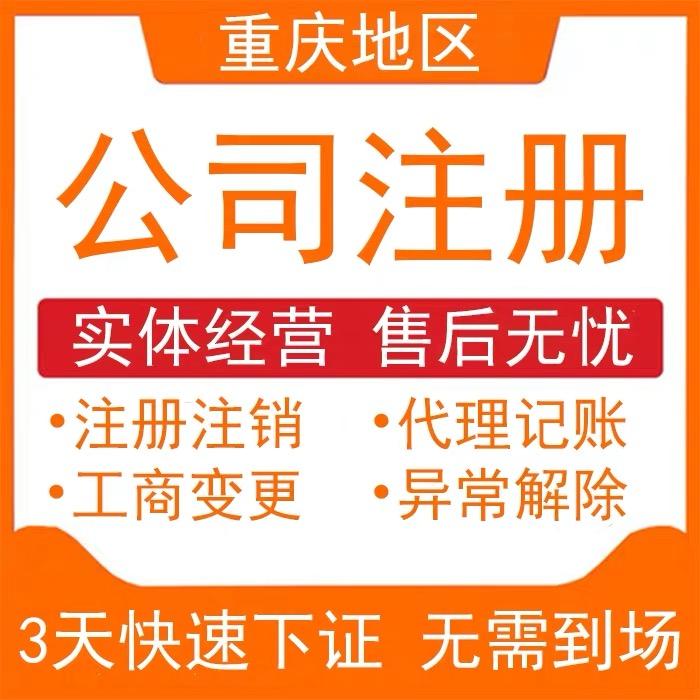 重慶豐都代辦公司注冊地址變更 法人股東變更代辦