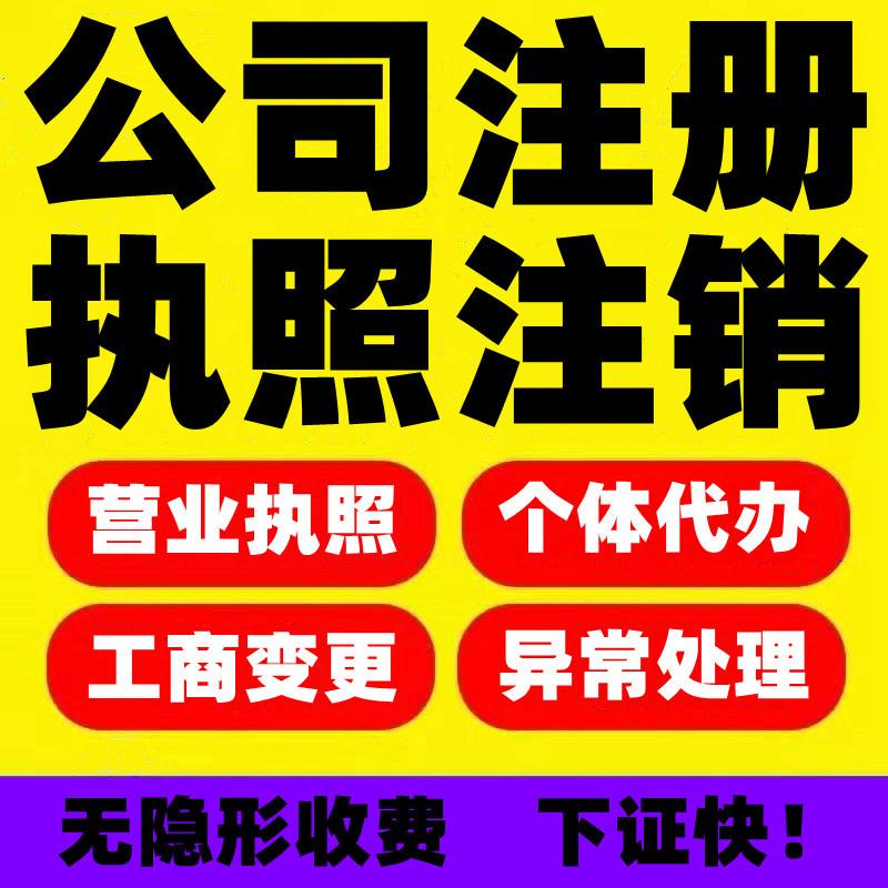 重慶巫溪代辦食品生產許可證 勞務派遣許可證代辦