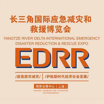 2022上海应急救援展-2022上海应急救灾展