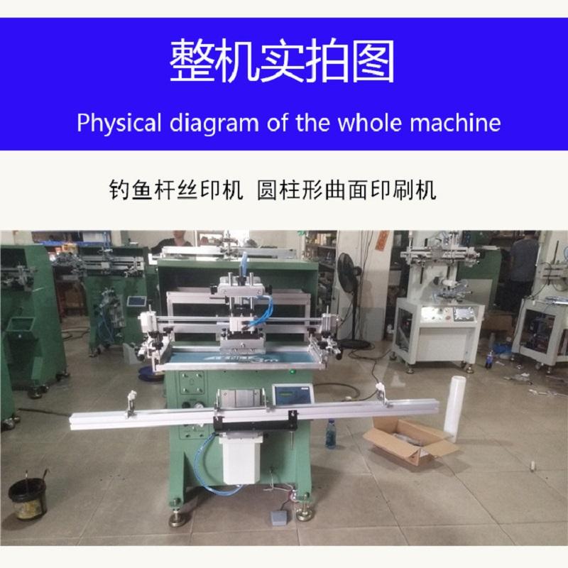 鱼竿丝印机高尔夫球杆滚印机台球杆丝网印刷机