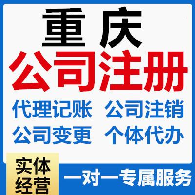 重慶秀山代辦食品經營許可證 營運證許可證代辦