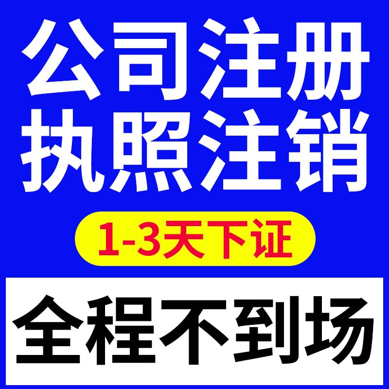 重慶南岸代辦公司變更地址,個體執照代辦公司執照注銷