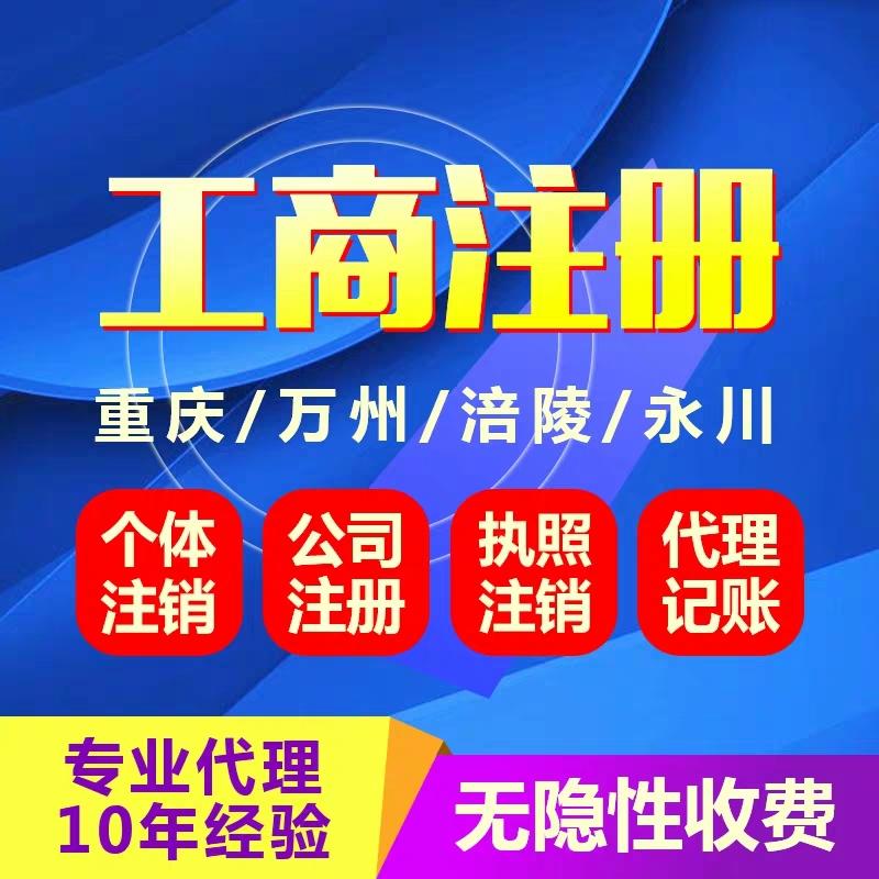 渝北回興營業執照代辦公司變更代辦出版物經營許可證