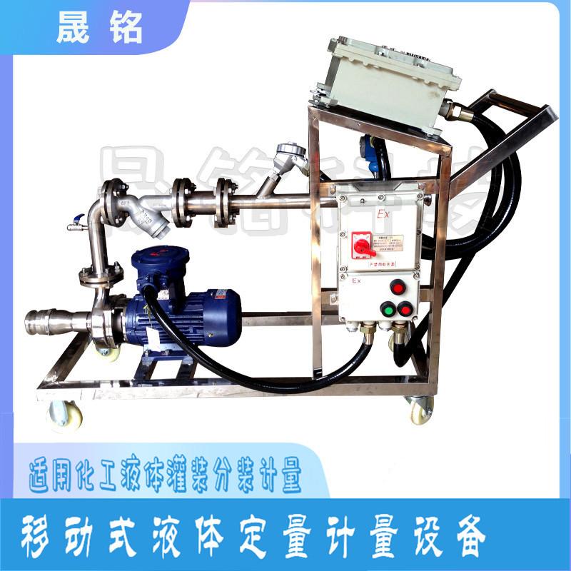 增塑劑定量裝桶設備助劑分裝機化工乙醇定量分裝機硫氨脂分裝大桶設備