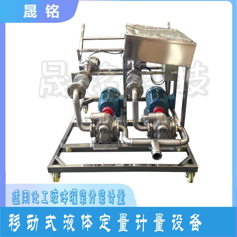 化工液體定量計量分裝大桶設備噸桶分裝設備液體原料裝桶灌裝機