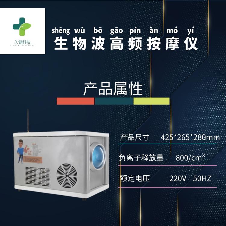 毫米波熱灸儀技術細節久健科技生產廠家提供定制服務