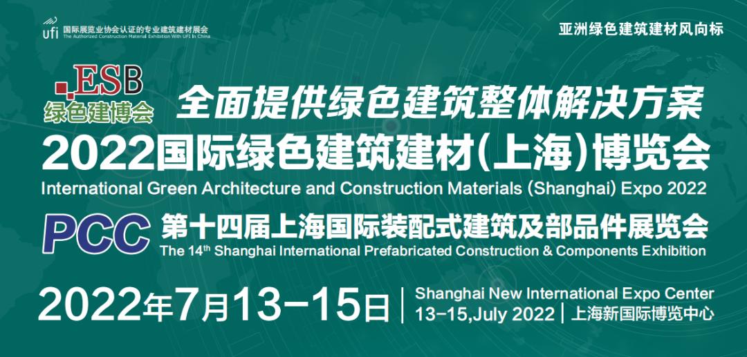 2022上海建材展覽會-2022上海家居建材展