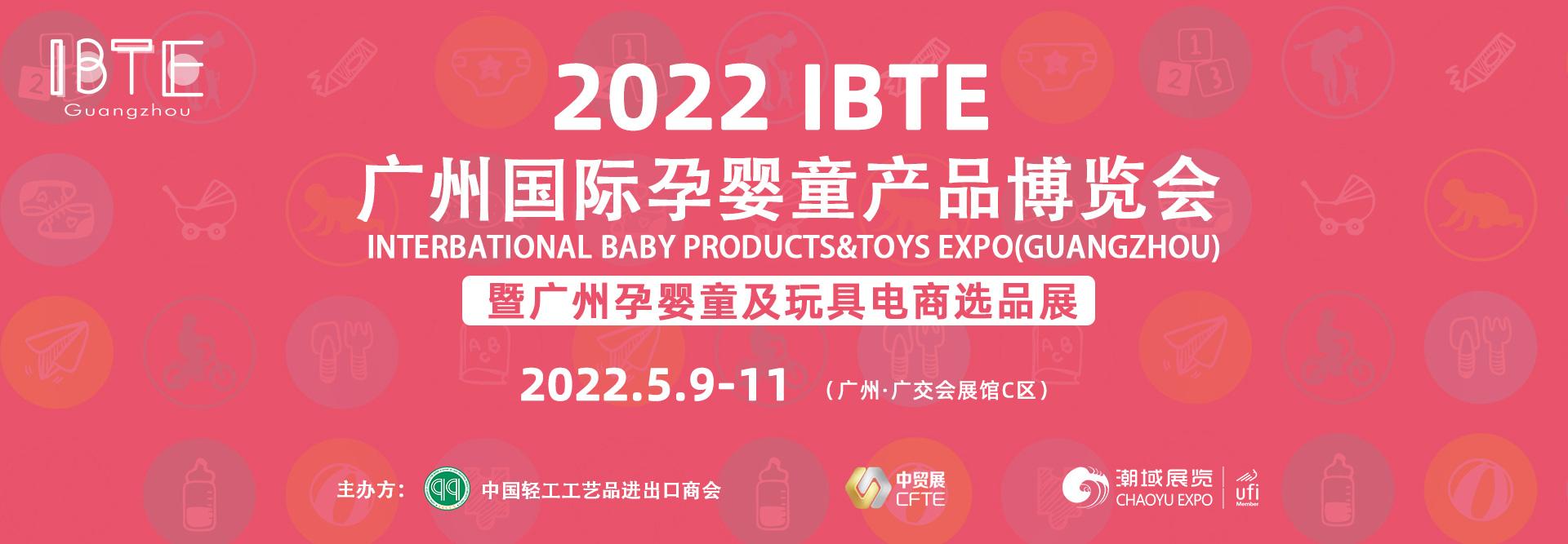 2022廣州孕嬰童產品展